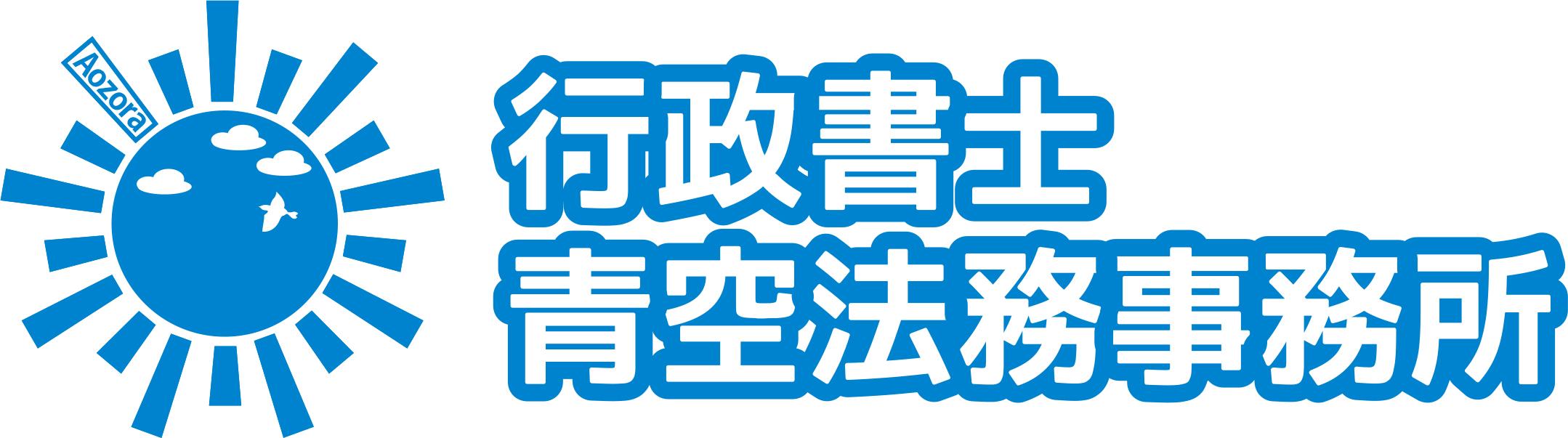 名古屋市名東区の行政書士事務所