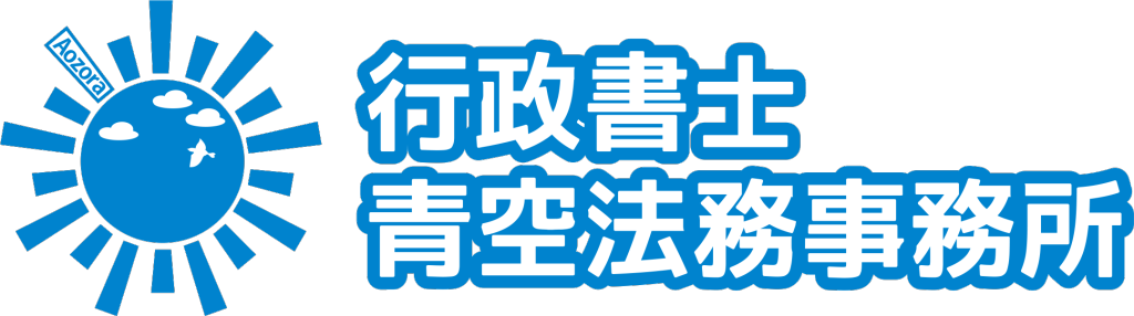 行政書士青空法務事務所